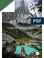 Baranovskaya L_God_Volchicyi
