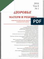 Оценка эффективности ваг.р-ра ибупрофена ИЗО при лечении вагинитов [Самигуллина 2016]