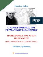 O ΑΠΟΚΡΥΦΙΣΜΟΣ ΤΟΥ ΓΕΡΜΑΝΙΚΟΥ ΙΔΕΑΛΙΣΜΟΥ - HENRI DE LUBAC