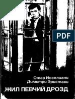 ioseliani_o_eristavi_d_zhil_pevchiy_drozd_kinostsenariy