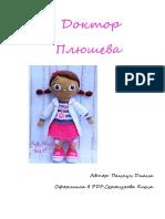 doktor-pljusheva-1521277258