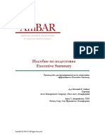 Exec Summary Tutorial_RU.pdf