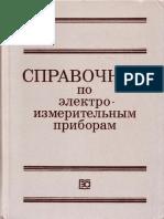Справочник по электроизмерительным приборам.pdf