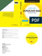 Корейский язык.pdf