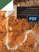 Kutsenkov P a Psikhologia Pervobytnogo i Traditsionnogo Iskusstva 2007