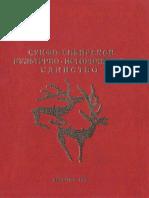 Martynov a i Otv Red Skifo Sibirskoe Kul Turno Istoricheskoe