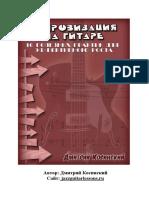 Импровизация на гитаре. 10 полезных практик для эффективного роста..pdf