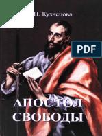 apostol-pavel