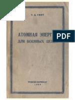 AtomnayaEnergiya_dlya_voennyh_celey2.pdf
