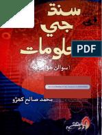 سنڌ جي معلومات.pdf