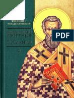 feolipt-filadelfiyskiy-asketicheskie-tvoreniya-2018.pdf