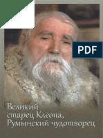 Vielikii_stariets_Klieopa