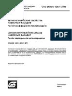 СТБ EN ISO 12631-2016 - Теплотехнические свойства навес фасадов
