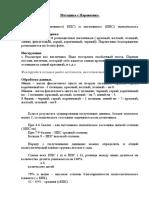 методика Паравозик.pdf