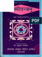 Lakshmi Tantram with  Hindi translation
