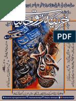 Khazina e Ruhaniyaat (Jan'20)