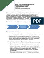 Методология осуществления финансового контроля