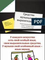 СМВ Беспалов Ю.И