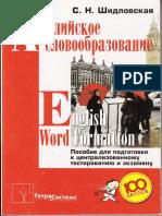 Shidlovskaya.pdf
