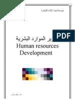 Human resources development تطوير الموارد البشرية