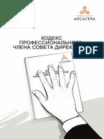 Арсагера - Кодекс профессионального члена совета директоров.pdf
