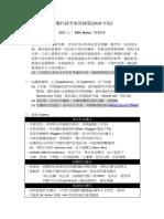 皮膚科國考複習摘要2018年版