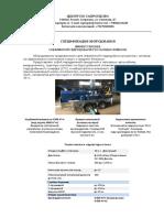 Спецификация Оборудования СГД Алмазов в Африке