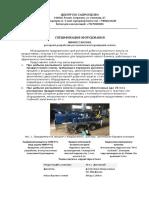 Спецификация Миниоборудования Роторной Добычи Золота с Крупнообломочной Фракцией