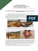 Миниустановка Скваажиной Гидродобычи Россыпных Полезных Ископаемых