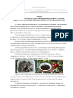 Открытие Бизнеса Производства Удобрений и Почвосмесей Из Донного Ила и Агроруд Казахстана