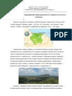 Перспективы СГД Россыпного Золота в Суринам