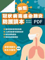 《新型冠狀病毒感染肺炎防護讀本》