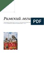 Римский легион — Википедия.pdf