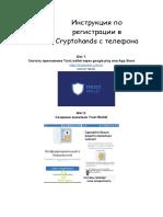 Инструкция_по_регистрации_в_Cryptohands
