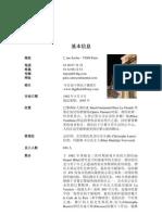 Press Release InterContinental Paris Le Grand - Chinese Version