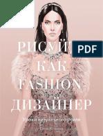 Astakhova_E_-_Risuyte_kak_fashion-dizayner_Uroki_vizualnogo_stilya_MIF_Tvorchestvo_-_2019