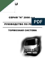 4B-4E_Тормоза_2010.pdf