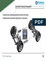 Подвеска-с-регулируемой-амортизацией-Touareg