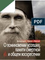 Pavlov_A._O_Pominovenii_Usopshih_Pa.a4
