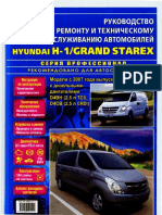 Hyundai H1 & Grand Starex , модели с 2007 г.в. с диз. дв. D4BH и D4CB.pdf