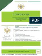 04_Lichnost_kak_biosotsialnaya_sistema_RPU-1610