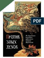 Svyatogorskiyi_M._Protiv_Zlyih_Duhov_Iz_Duh.a4.pdf