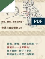 頸椎 .腰椎.眼痛 _ 後溪穴全部解決 2010.11.25