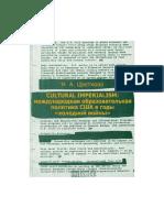 Цветкова.pdf