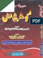 Musailima Kazzab Gohar-shahi