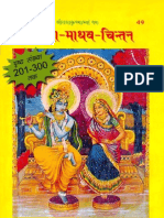 Radha Madhav Chintan-III
