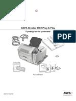 Руководство по установке RU PP Drystar 5302-A4