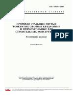 Профили стальные гнутые замкнутые  ГОСТ 30245-2003