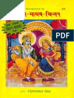 Radha Madhav Chintan-VI