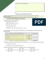Simplex_metod_min